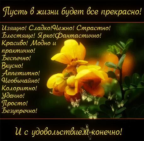 Поздравления на все случаи жизни красивые